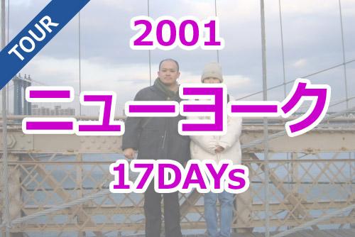 新婚旅行でニューヨーク(17日間)