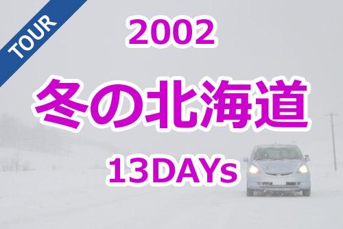 冬の北海道ドライブ(13日間)