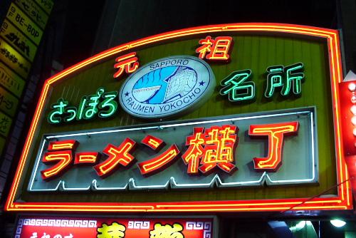 札幌を越えて