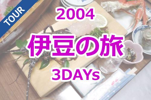 伊豆の旅(2泊3日)