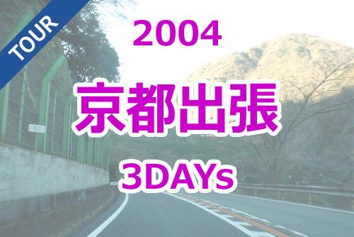 京都出張(2泊3日)