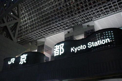 JR京都駅 / 精神性の高い空間