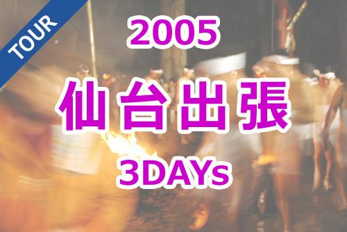 仙台出張(2泊3日)