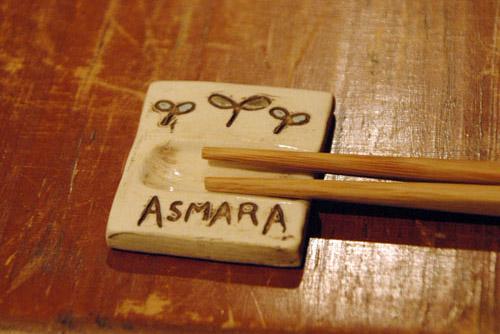 アスマラ / オーガニック料理に波動を感じて
