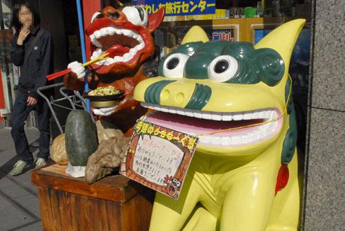 銀座わしたショップ / 沖縄に親しむ店