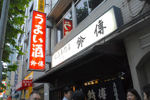 鈴傳(すずでん) / 立ち飲みの聖地
