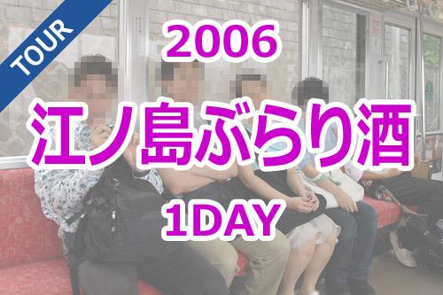 江ノ島ぶらり酒(日帰り)