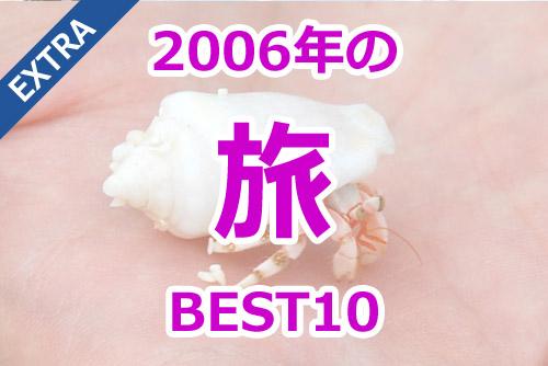 ベスト10 - 2006年の旅