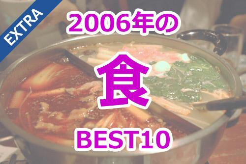 ベスト10 - 2006年の食