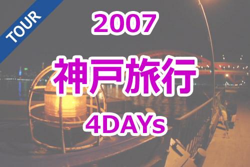 神戸旅行(3泊4日)