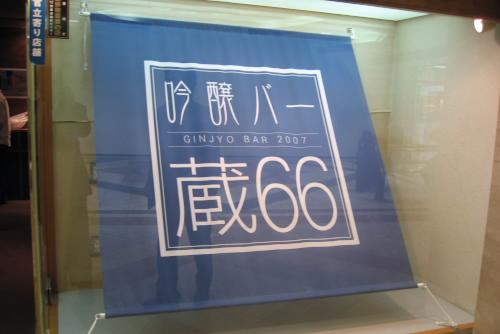 吟醸バー2007 蔵66 / 東京駅で立ち飲みナイト