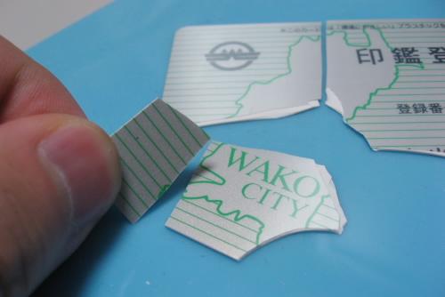 和光市役所 / 砕けた印鑑登録カード