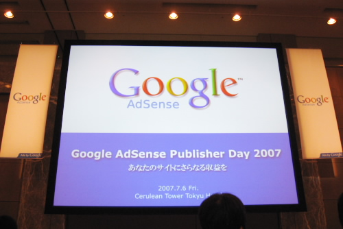 Google AdSense Publisher Day 2007