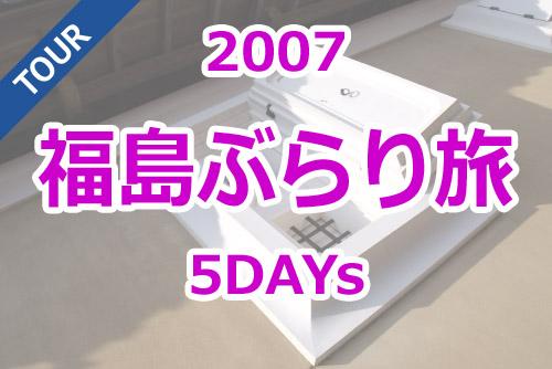 福島ぶらり旅(4泊5日)