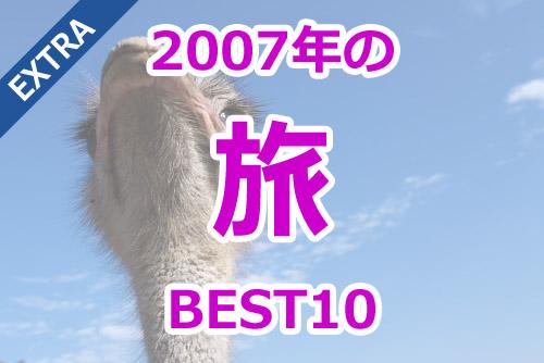 ベスト10 - 2007年の旅