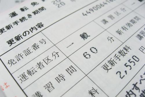 朝霞警察署 / 免許更新ばんざい