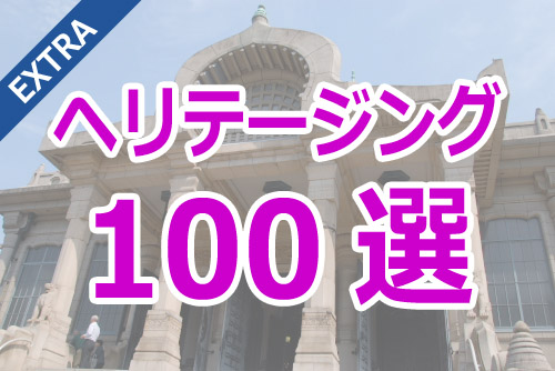 ヘリテージング100選