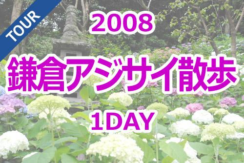 鎌倉アジサイ散歩(日帰り)