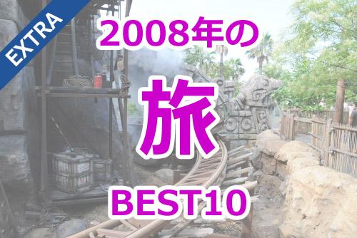 ベスト10 - 2008年の旅