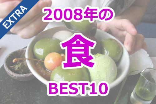 ベスト10 - 2008年の食