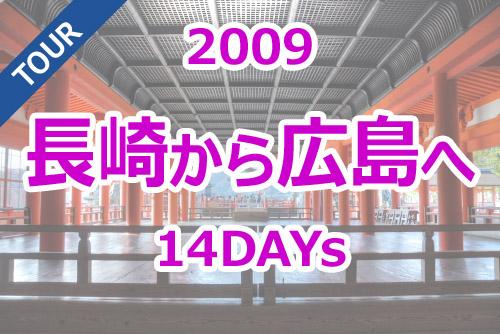長崎から広島へ (14日間 - 執筆中)