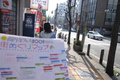 高円寺フェス2009 / 歩いて、迷って、楽しんだ