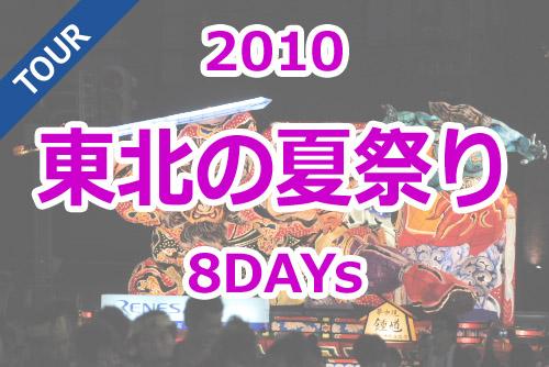 東北夏祭りドライブ (8日間)
