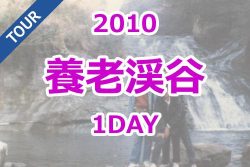 28年ぶりの養老渓谷ハイキング(日帰り)