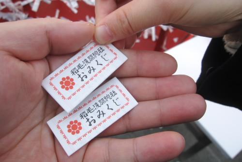 稲毛浅間神社で初詣