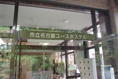 市立名古屋ユースホステル