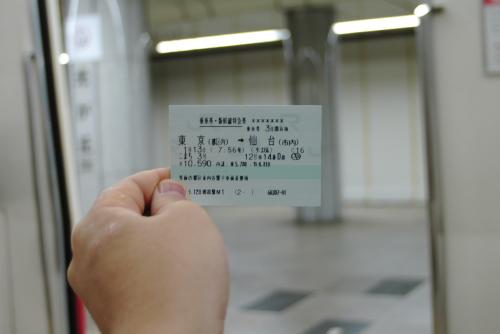東北新幹線の切符
