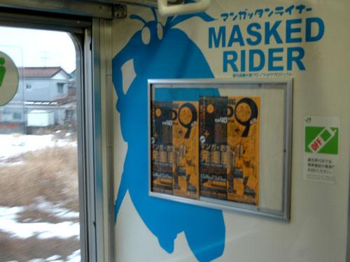 JR仙石線のマンガ列車
