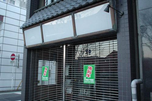 駅前店は閉店していた