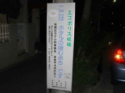 板橋区ホタル飼育施設