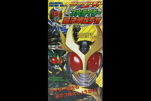 仮面ライダーアギト 3大ライダー超決戦(バトル)ビデオ
