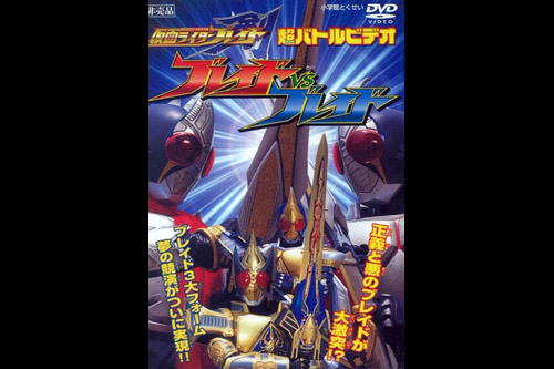 Kamen Rider Blade: Blade vs. Blade