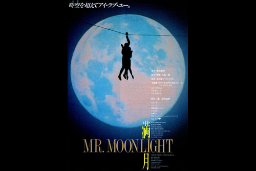 満月 MR.MOONLIGHT