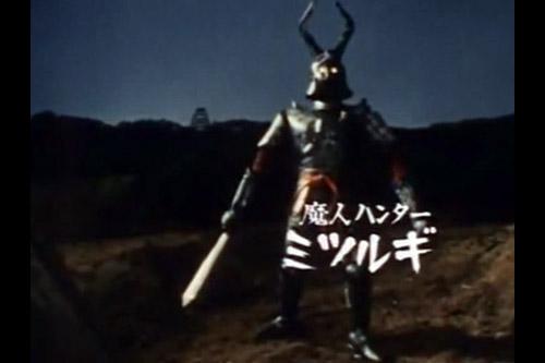 魔人ハンター ミツルギ (全12話)