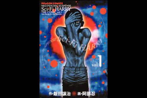 Neo Psychic Experiment: SCI-FI HARRY