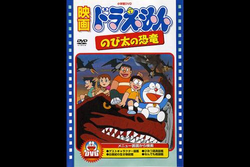 ドラえもん(01) のび太の恐竜