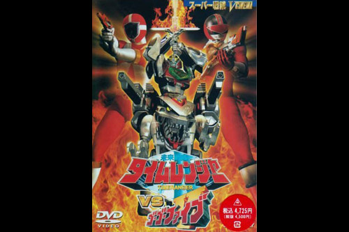 Mirai Sentai Timeranger VS Go Go Five