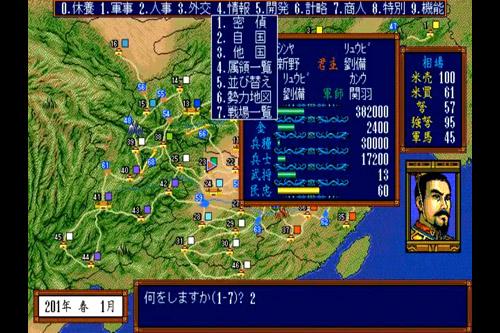 三國志III (PC98)