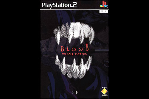 BLOOD THE LAST VAMPIRE 上巻 (PS2)