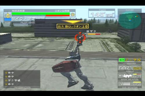 機動戦士ガンダム 連邦VS.ジオン (AC)