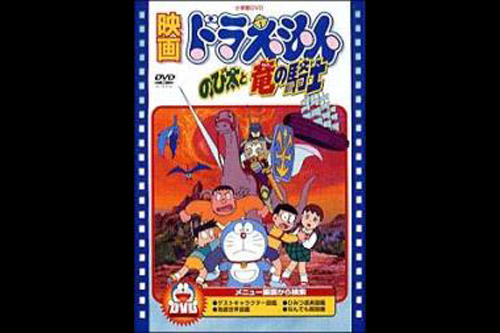 Doraemon Movie - Nobita and the Dragon Rider
