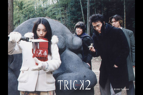 TRICK2 トリック2 (全10回)
