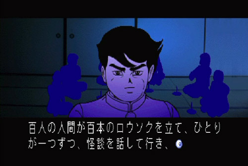 恐怖新聞 (PS)