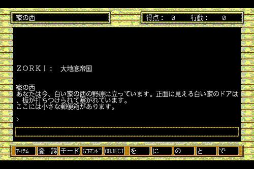 ゾーク I (PC98)
