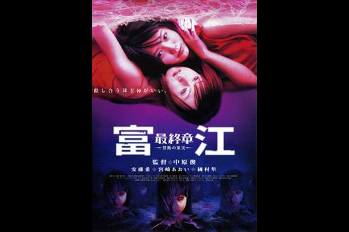 富江 最終章 -禁断の果実-