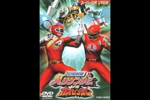 Ninpuu Sentai Hurricaneger vs Hyakujuu Sentai Gaoranger